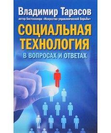 Социальная технология в вопросах и ответах