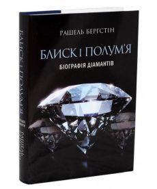 Блиск і полум'я. Біографія діамантів