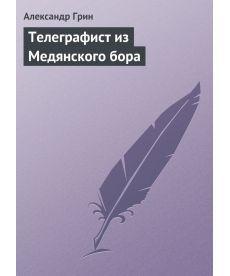 Телеграфист из Медянского бора