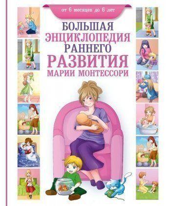 Большая энциклопедия раннего развития Марии Монтессори