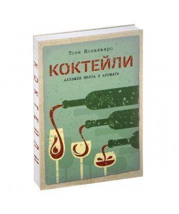 Коктейли. Алхимия вкуса и аромата