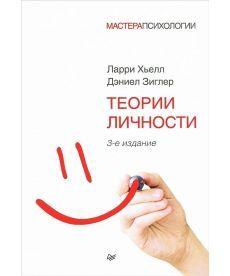 Теории личности. 3-е издание