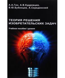 Теория решения изобретательских задач. Учебное пособие. Уровень 1