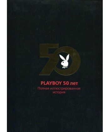 Playboy 50 лет. Полная иллюстрированная история  - Фото 1