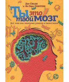 Ты это твой мозг. Все, что ты захочешь узнать о своем мозге