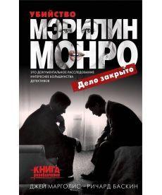 Убийство Мэрилин Монро: дело закрыто