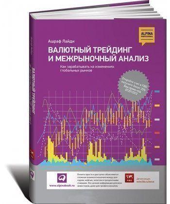 Валютный трейдинг и межрыночный анализ. Как зарабатывать на изменениях глобальных рынков  - Фото 1