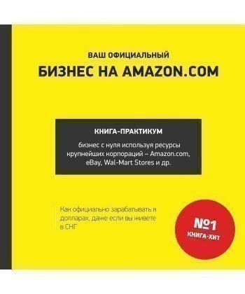Ваш официальный Бизнес на Amazon. com