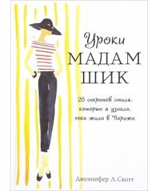 Уроки мадам Шик. 20 секретов стиля, которые я узнала, пока жила в Париже (нов. оф.)