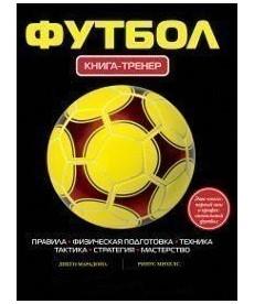 Футбол. Книга-тренер