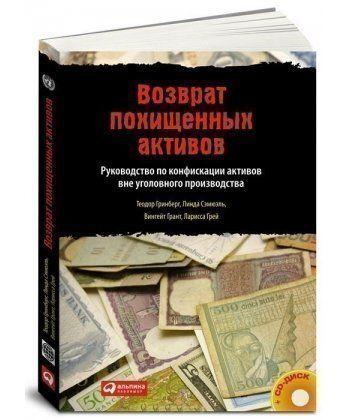 Возврат похищенных активов. Руководство по конфискации активов вне уголовного производства (+CD)