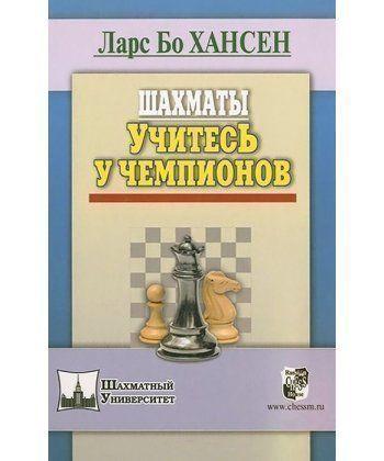 Шахматы. Учитесь у чемпионов  - Фото 1