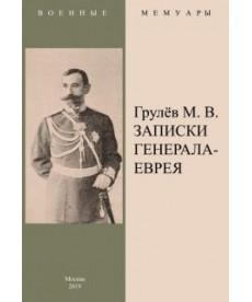 Записки генерала-еврея