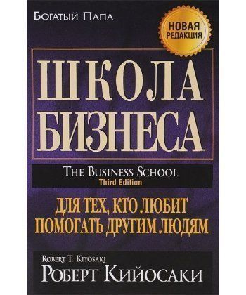 Школа бизнеса  - Фото 1