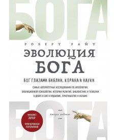 Эволюция Бога. Бог глазами Библии, Корана и науки. 2-е издание