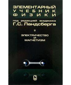 Элементарный учебник физики. В 3-х томах. Том 2. Электричество и магнетизм