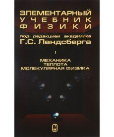 Элементарный учебник физики. В 3-х томах. Том 1. Механика. Теплота. Молекулярная физика