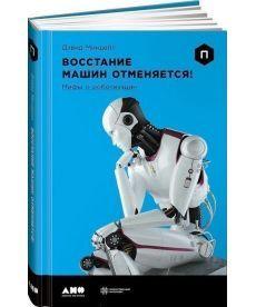 Восстание машин отменяется! Мифы о роботизации