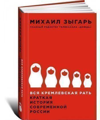 Вся кремлевская рать: Краткая история современной России (Альпина)