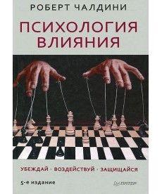 Психология влияния. Убеждай, воздействуй, защищайся (5-е изд.)