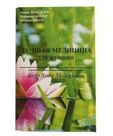Лучшая медицина для женщин. Аюр-Веда Махариши