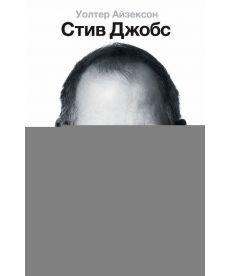 Стив Джобс (Мягкая обложка)