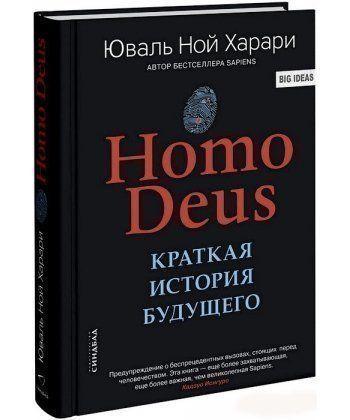 Homo Deus. Краткая история завтрашнего дня - Фото 1