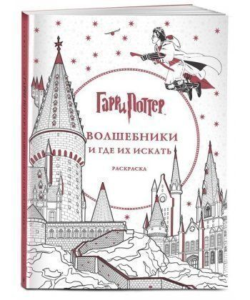 Гарри Поттер. Волшебники и где их искать. Раскраска