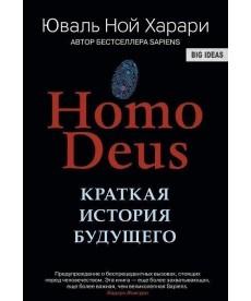 Homo Deus. Краткая история будущего (Средний формат)