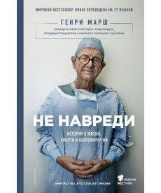 Не навреди. Истории о жизни, смерти и нейрохирургии (мягкая обложка)
