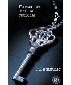 Пятьдесят оттенков свободы (мягкая обложка)