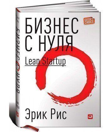 Бизнес с нуля: Метод Lean Startup для быстрого тестирования идей и выбора бизнес-модели (суперобложка)