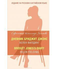 Дневник Бриджит Джонс (средний формат)