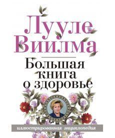 Большая книга о здоровье (мягкая обложка)