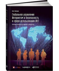 Глобальное управление Интернетом и безопасность в сфере использования ИКТ. Ключевые вызовы для миров