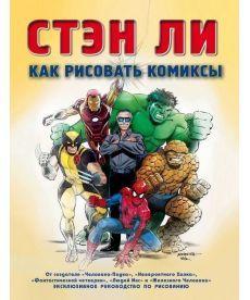 Как рисовать комиксы: эксклюзивное руководство по рисованию