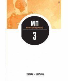 Манхэттенские проекты. Книга 3