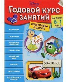 Годовой курс занятий. Для детей 6-7 лет. Подготовка к школе