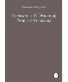 Аменхотеп IV (Эхнатон) Религия Атонизма