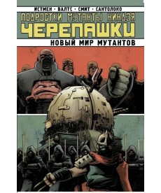 Подростки Мутанты Ниндзя-Черепашки. Новый Мир Мутантов