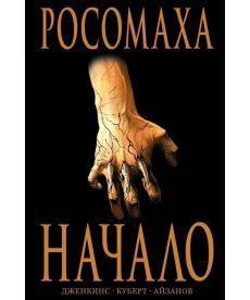 Росомаха: Начало