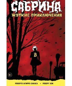 Сабрина, маленькая ведьма. Жуткие Приключения. Суровое испытание