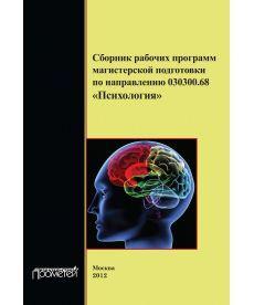 Сборник рабочих программ магистерской подготовки по направлению 030300.68 «Психология»