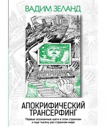 Апокрифический Трансерфинг. 3-е изд., испр. и доп.
