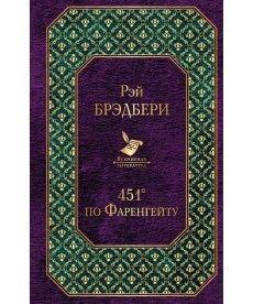451' по Фаренгейту (новый дизайн)