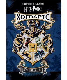 Гарри Поттер. Хогвартс. Творческий дневник