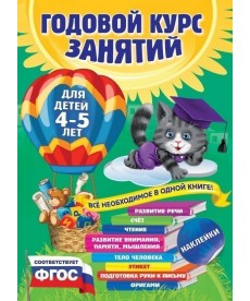Годовой курс занятий: для детей 4-5 лет (с наклейками)