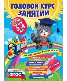 Годовой курс занятий: для детей 3-4 лет (с наклейками)