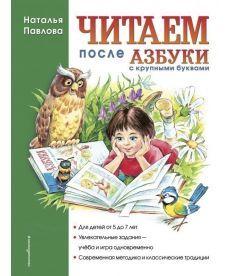 """Читаем после """"Азбуки с крупными буквами"""" (ил. А. Кардашука)"""