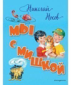 Мы с Мишкой (ил. В. Канивца)